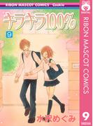 キラキラ100% 9(りぼんマスコットコミックスDIGITAL)
