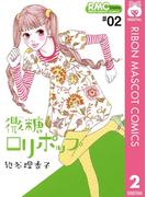 微糖ロリポップ 2(りぼんマスコットコミックスDIGITAL)