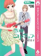 微糖ロリポップ 6(りぼんマスコットコミックスDIGITAL)