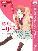 微糖ロリポップ 7(りぼんマスコットコミックスDIGITAL)