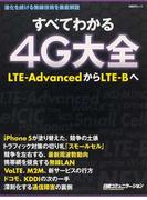 すべてわかる4G大全 LTE−AdvancedからLTE−Bへ (日経BPムック)