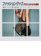 ファッショングッズプロフェッショナル事典 帽子・バッグ・靴・革小物 企画・デザイン・制作からビジネスまで
