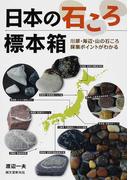 日本の石ころ標本箱 川原・海辺・山の石ころ採集ポイントがわかる