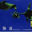 海藻 海の森のふしぎ (LIXIL BOOKLET)