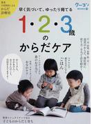 1・2・3歳のからだケア 早く気づいて、ゆったり育てる (クーヨンBOOKS)
