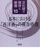 文化財の保存と修復 15 日本における「西洋画」の保存修復