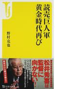 読売巨人軍黄金時代再び (宝島社新書)(宝島社新書)