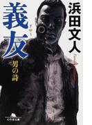 義友 男の詩 (幻冬舎文庫)(幻冬舎文庫)