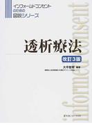 透析療法 改訂3版 (インフォームドコンセントのための図説シリーズ)
