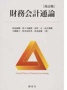 財務会計通論 改訂版