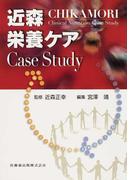近森栄養ケアCase Study