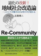 退化の改新!地域社会改造論 一人ひとりが動き出せば世の中が変わる (コミュニティ・ブックス)(コミュニティ・ブックス)