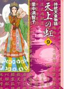天上の虹 持統天皇物語 9