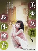 美少女身体検査 (マドンナメイト文庫)(マドンナメイト)