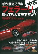 手が届きそうな中古フェラーリは、買っても大丈夫ですか?(サンエイムック)