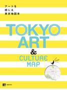 アートを感じる 東京地図本