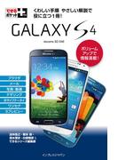 できるポケット+ GALAXY S4(できるポケット+)