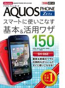 できるポケット docomo AQUOS PHONE ZETA SH―06E スマートに使いこなす基本&活用ワザ 150(できるポケット)