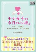 モテ女子の「今日の心得」(impress QuickBooks)