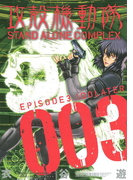 攻殻機動隊 STAND ALONE COMPLEX EPISODE3:IDOLATER
