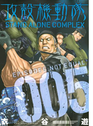 攻殻機動隊 STAND ALONE COMPLEX EPISODE5:NOT EQUAL