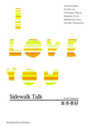 Sidewalk Talk/I LOVE YOU(祥伝社文庫)