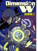 ディメンション W2巻(ヤングガンガンコミックス)