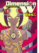 ディメンション W3巻(ヤングガンガンコミックス)
