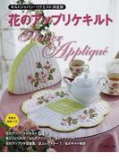 花のアップリケキルト (キルトジャパン・リクエスト決定版)