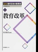 論集現代日本の教育史 1 教育改革
