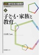 論集現代日本の教育史 4 子ども・家族と教育