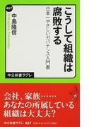 こうして組織は腐敗する 日本一やさしいガバナンス入門書 (中公新書ラクレ)(中公新書ラクレ)