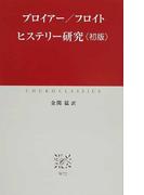 ヒステリー研究〈初版〉 (中公クラシックス)(中公クラシックス)
