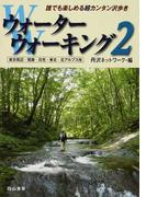 ウォーターウォーキング 誰でも楽しめる超カンタン沢歩き 2 東京周辺・尾瀬・日光・東北・北アルプス他