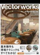 Vectorworksパーフェクトバイブル2013/2012/2011対応 Windows & Mac