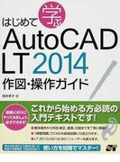 はじめて学ぶAutoCAD LT 2014作図・操作ガイド