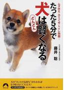 たった5分で犬はどんどん賢くなる ムダ吠え・カミぐせ・トイレ問題… (青春文庫)(青春文庫)