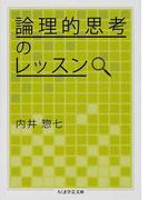 論理的思考のレッスン (ちくま学芸文庫)(ちくま学芸文庫)
