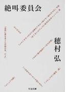 絶叫委員会 (ちくま文庫)(ちくま文庫)