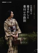 石田節子の着まわしと着付けの鉄則 着物がもっと楽しめる (NHK出版あしたの生活)