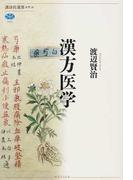 漢方医学 (講談社選書メチエ)(講談社選書メチエ)