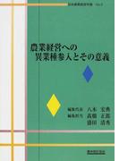農業経営への異業種参入とその意義 (日本農業経営年報)