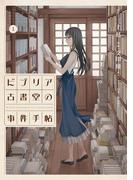 ビブリア古書堂の事件手帖(アフタヌーンKC) 3巻セット