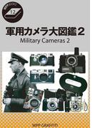 軍用カメラ大図鑑 Vol.2 ドイツ軍用カメラ編(WPPグラフィティ)