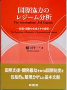 国際協力のレジーム分析 制度・規範の生成とその過程