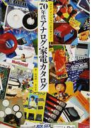 70年代アナログ家電カタログ メイド・イン・ジャパンのデザイン!