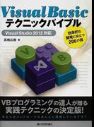 Visual Basicテクニックバイブル 効率的な開発に役立つ200の技