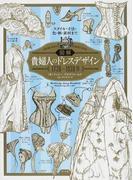 図解貴婦人のドレスデザイン1730〜1930年 スタイル・寸法・色・柄・素材まで
