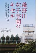 瀧野川女子学園のキセキ パーソナルブランディングで生徒が、学校が変わった!