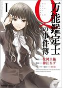 万能鑑定士Qの事件簿 1 (角川コミックス・エース)(角川コミックス・エース)
